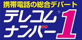 テレコムナンバー1ロゴ